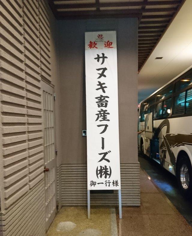 ホテル玉泉:歓迎